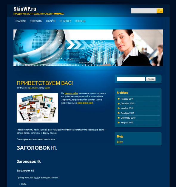 Online Marketer тема WordPress