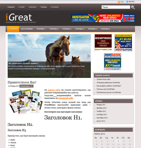iGreat тема WordPress
