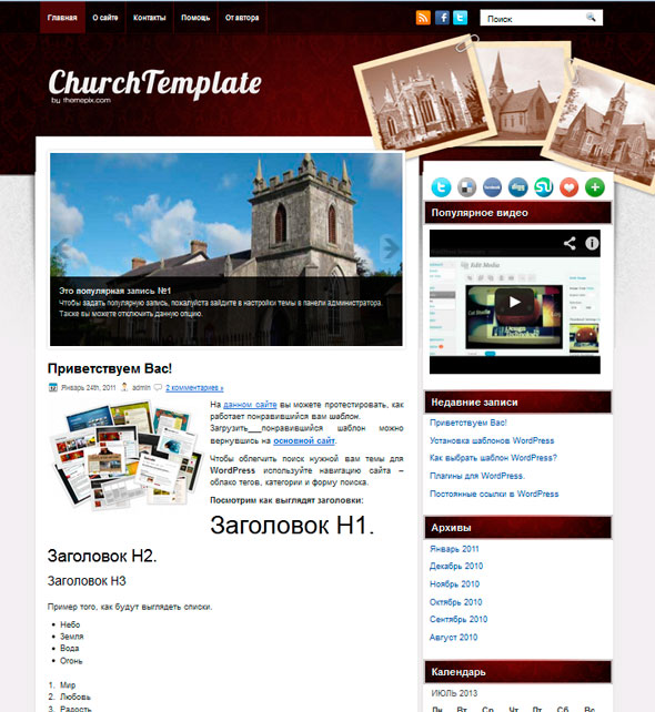 ChurchTemplate тема WordPress
