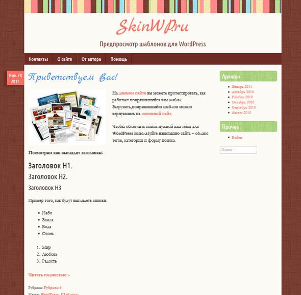 Scrappy тема WordPress