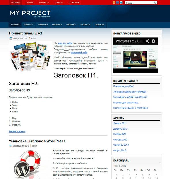 My Project тема WordPress