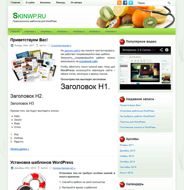HealthyBlog тема WordPress