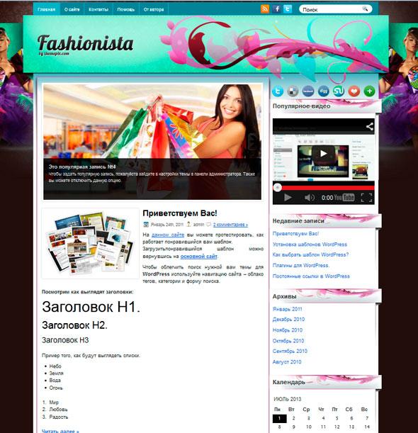 Fashionista тема WordPress