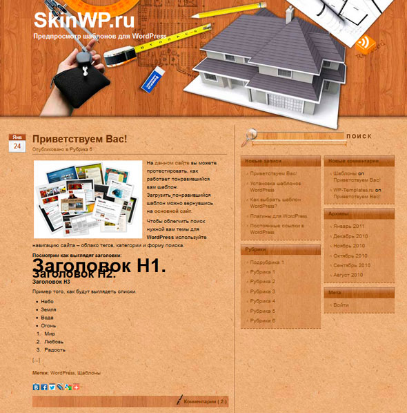Home Carpenter тема WordPress