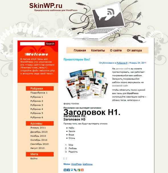GeekVillage тема WordPress