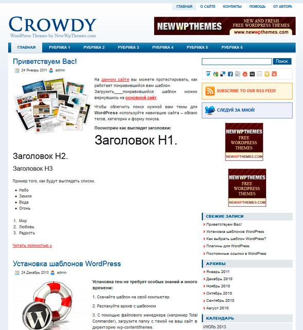 Crowdy тема WordPress