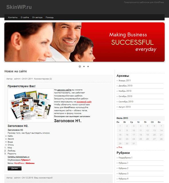 Redify тема WordPress