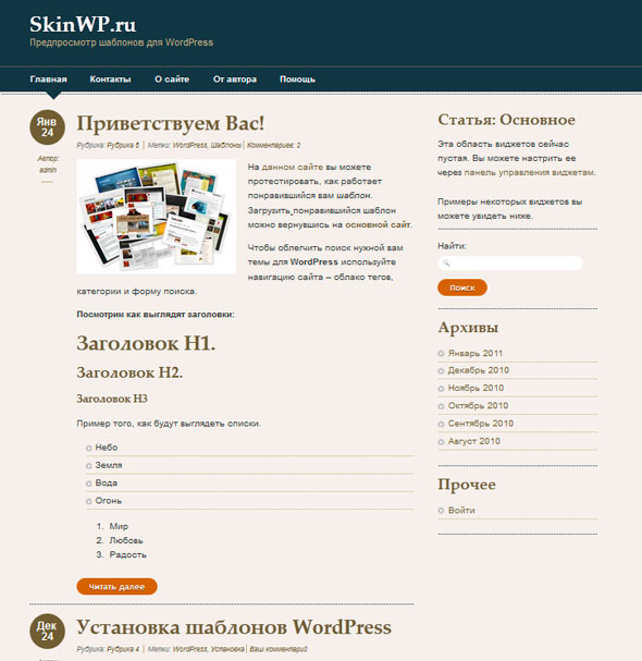 Designfolio тема WordPress