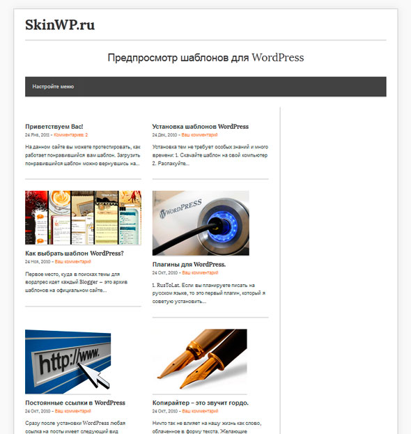 GoPress тема WordPress