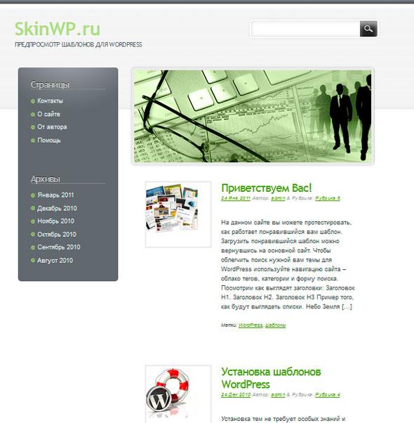 Business Blogger тема WordPress