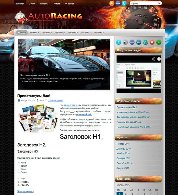 AutoRacing тема WordPress