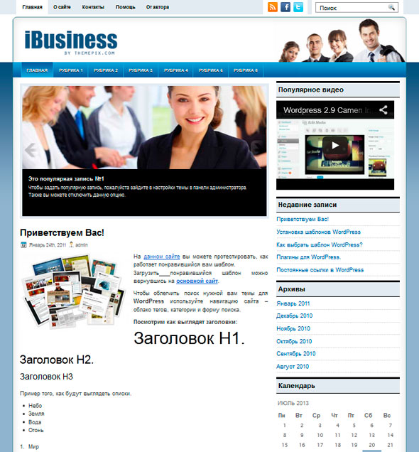 iBusiness тема WordPress