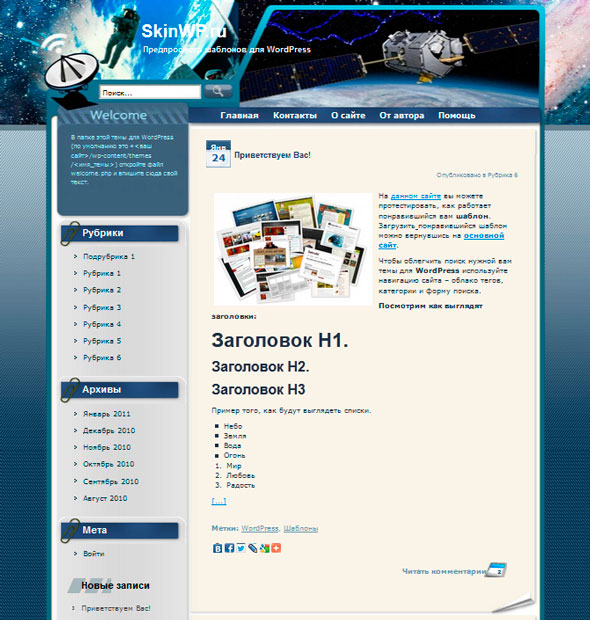 Astronavigation тема WordPress
