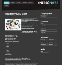 (Nerd)Press