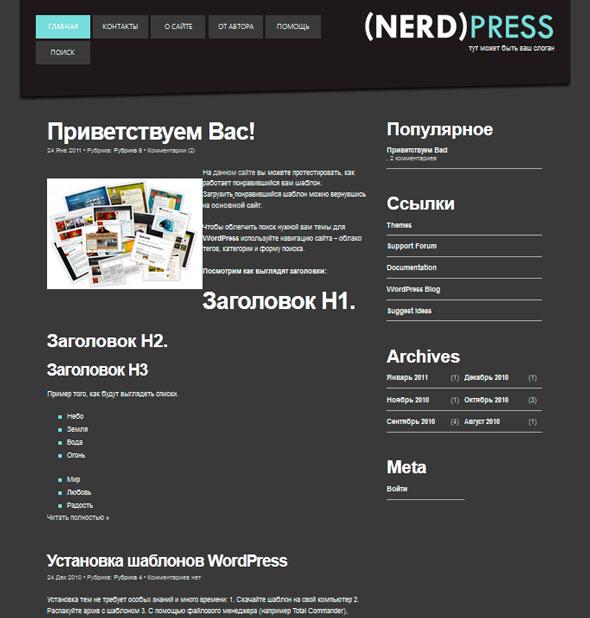 (Nerd)Press тема WordPress