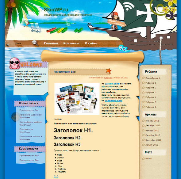 Chasing Pirates тема WordPress