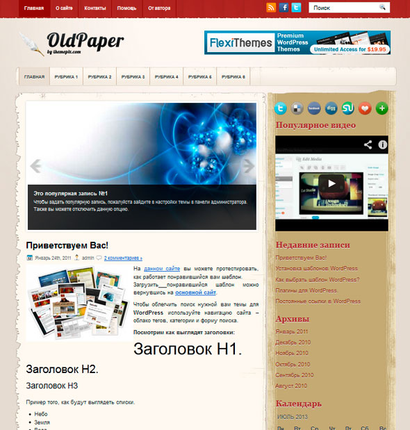 OldPaper тема WordPress