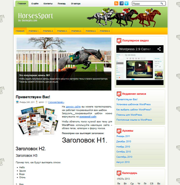HorsesSport тема WordPress
