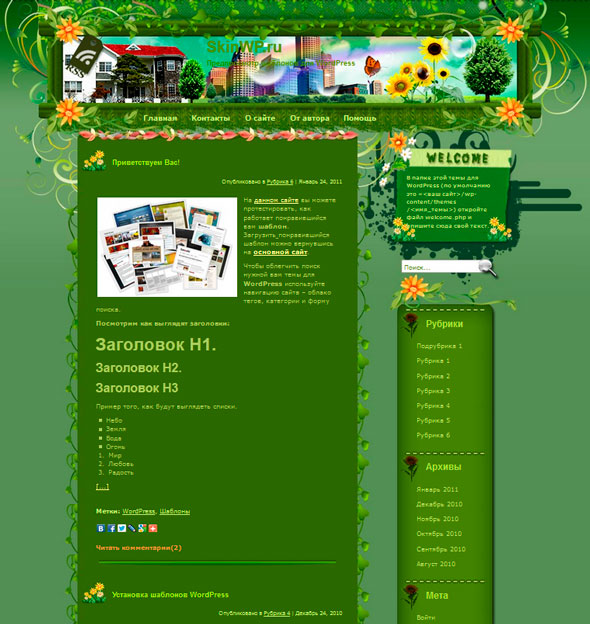 Greenish тема WordPress