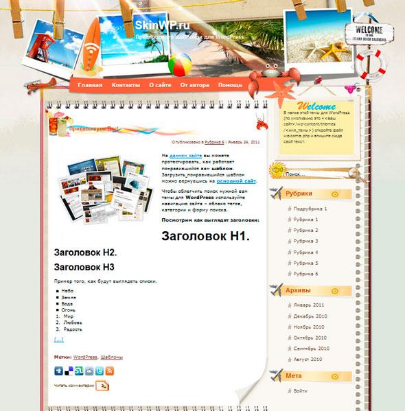 Argentina in Bloom тема WordPress