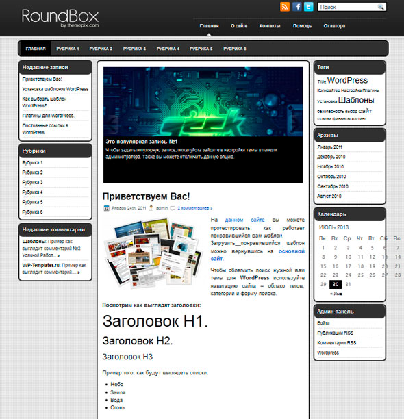 RoundBox тема WordPress