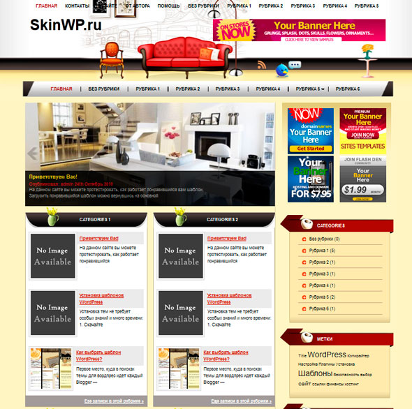 Adornament тема WordPress