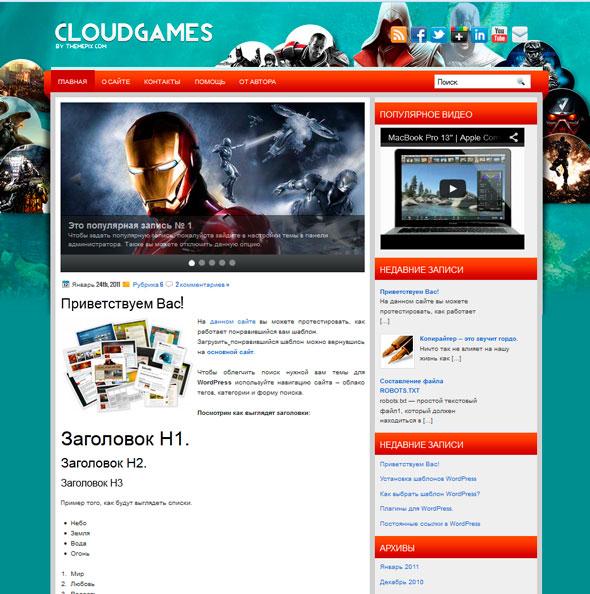 CloudGames тема WordPress