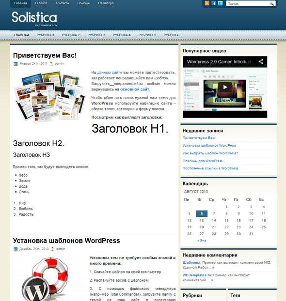 Solistica тема WordPress