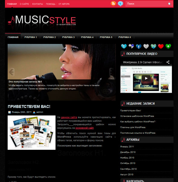 MusicStyle тема WordPress