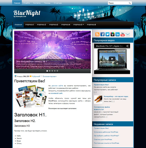 BlueNight тема WordPress