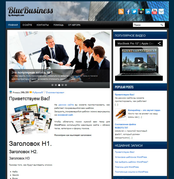BlueBusiness тема WordPress