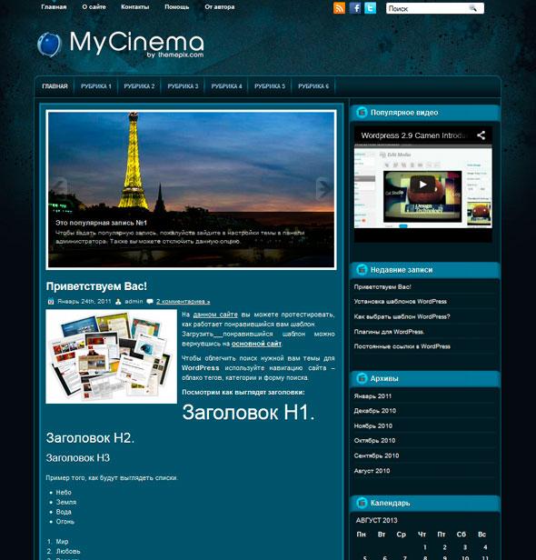 MyCinema тема WordPress