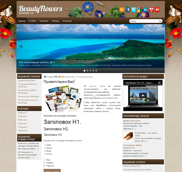 BeautyFlowers тема WordPress