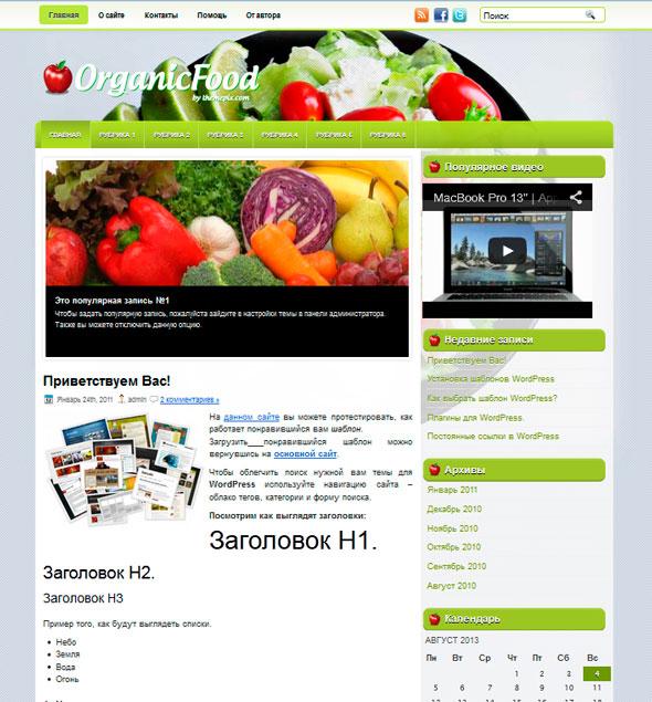 OrganicFood тема WordPress