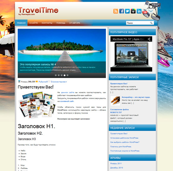 TravelTime тема WordPress