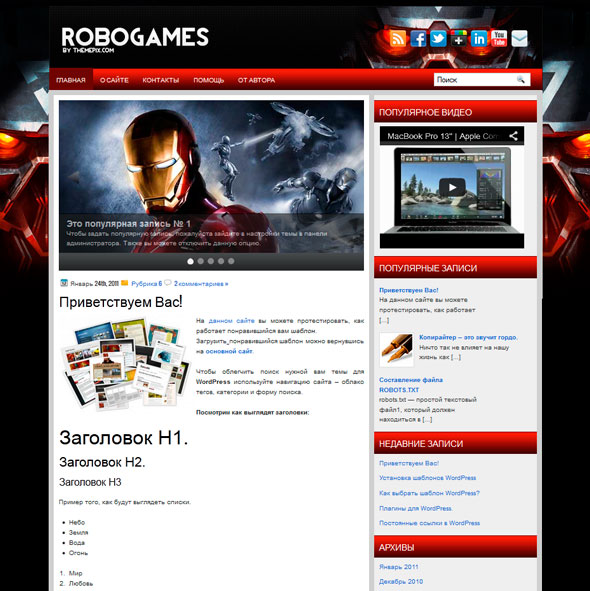 RoboGames тема WordPress