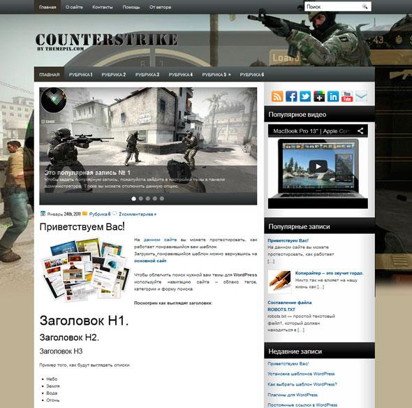 CounterStrike тема WordPress