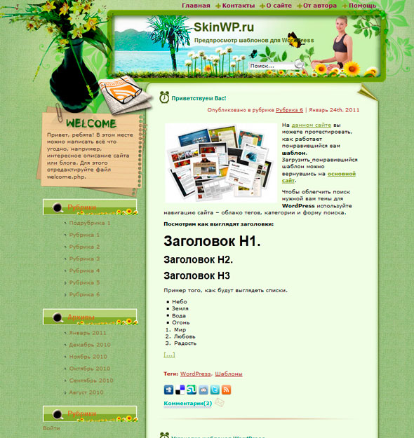 Turning Green тема WordPress