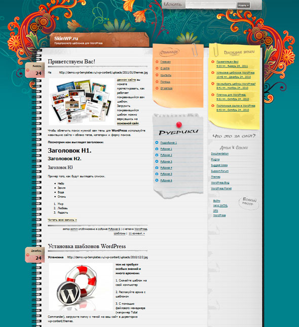 Notepad Chaos тема WordPress