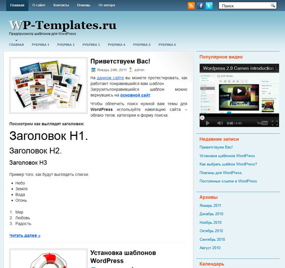 Simplicity тема WordPress