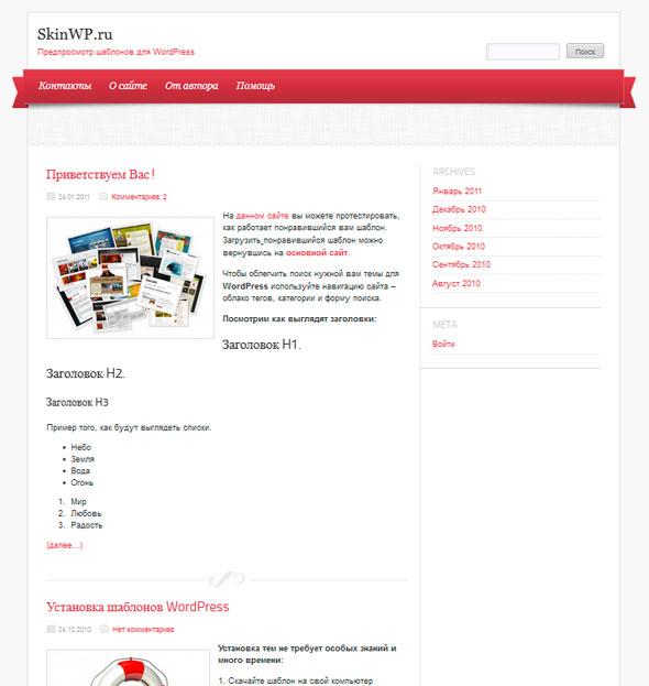 Delicacy тема WordPress