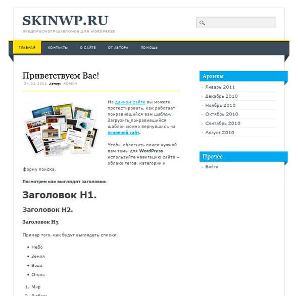 Living Journal тема WordPress