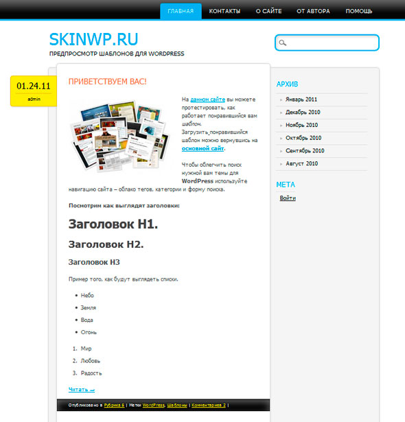Newsworthy тема WordPress