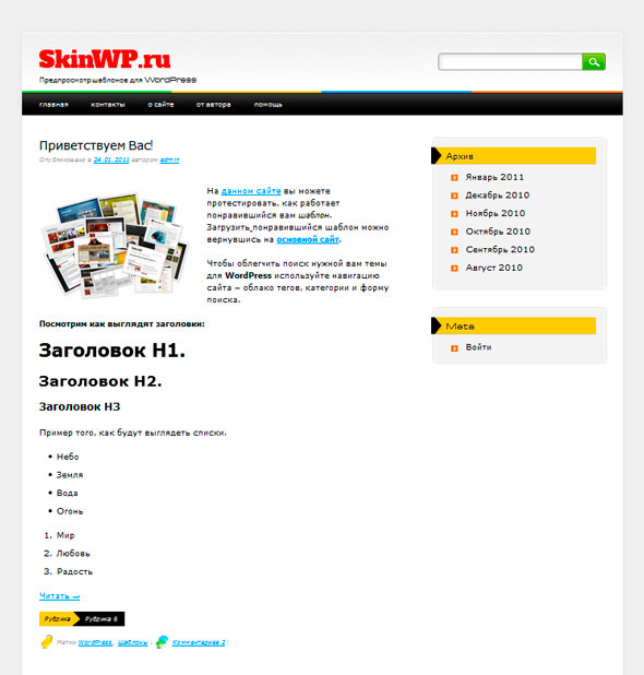 Major Media тема WordPress