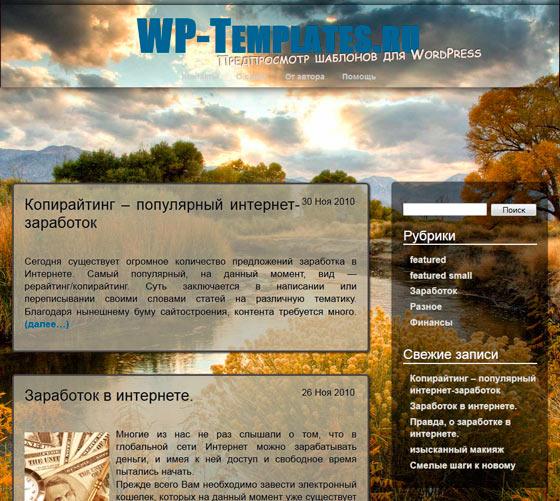 Adventure тема WordPress