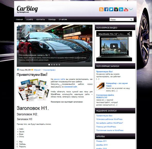 CarBlog тема WordPress