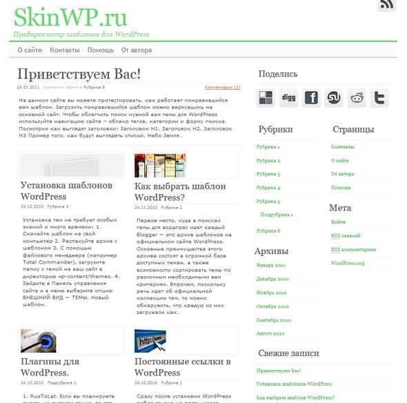 Clear Line тема WordPress