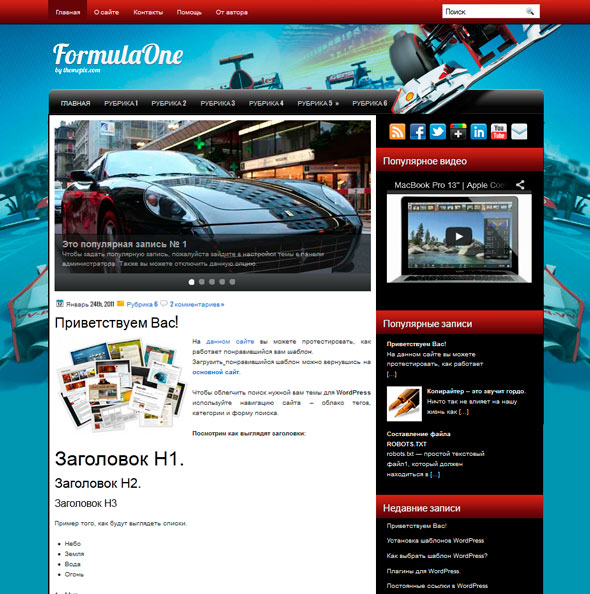 FormulaOne тема WordPress