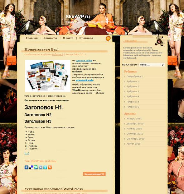 Your Fashion тема WordPress