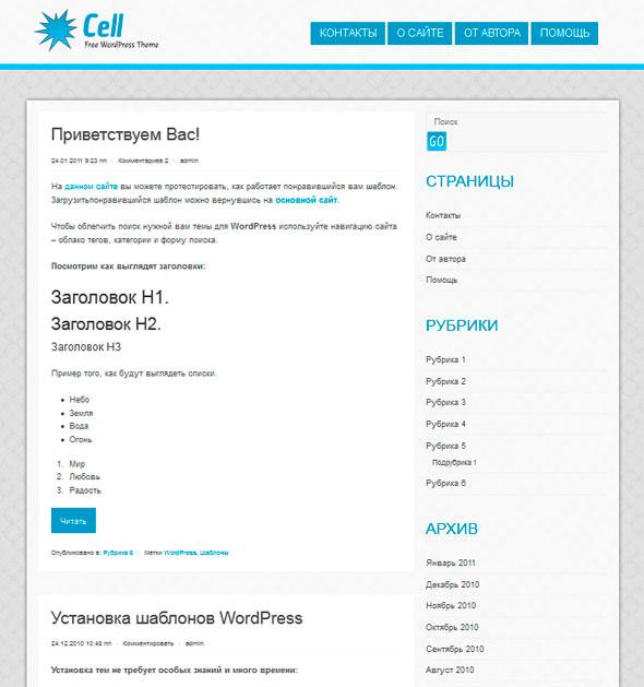 Cell тема WordPress